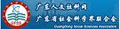 廣東人文社科網.jpg