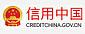信用中國.jpg