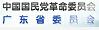中國國民黨革命委員會.jpg
